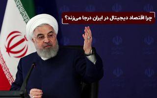 چرا اقتصاد دیجیتال در ایران درجا می زند ؟