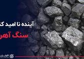 آینده نا امید کننده سنگ آهن  منتظر کاهش قیمت سنگ آهن باشیم؟