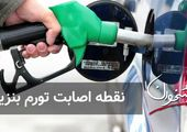 نقطه اصابت تورم بنزین