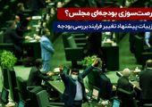 فرصتسوزی بودجهای مجلس؟