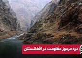دره مرموز مقاومت در افغانستان