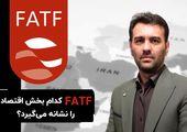 عدم الحاق ایران به FATF کدام بخش اقتصاد را نشانه میگیرد؟