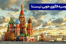 روسیه الگوی خوبی نیست