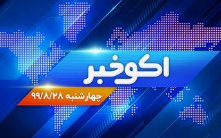 مشروح اخبار اقتصادی ایران : ارز 4200 تومانی حذف می شود؟