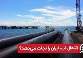 انتقال آب، ایران را نجات میدهد؟