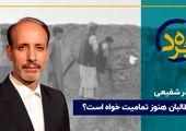 آیا طالبان هنوز تمامیت خواه است ؟