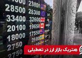 هتریک بازار ارز در تعطیلی