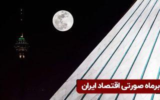 ابر ماه اقتصاد ایران!