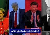 کشور محبوب برای رهبری جهانی