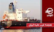 هجمه غرب علیه ایران