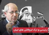 رئیسی و درک ابرچالش های ایران