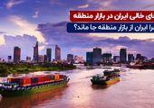 جای خالی ایران در بازار منطقه