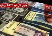 اولین اثر خبر FATF بر بازار ارز