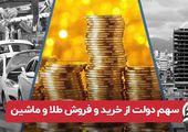 سهم دولت از خرید و فروش طلا و ماشین