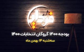 بودجه ۱۴۰۰ گروگان انتخابات ۱۴۰۰