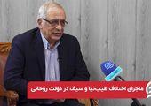 ماجرای اختلاف طیبنیا و سیف در دولت روحانی