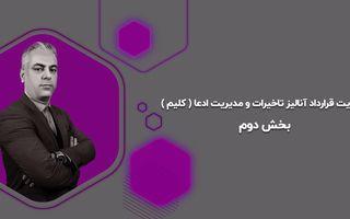 مدیریت قرداد آنالیز تاخیرات و مدیریت ادعا ( کلیم )