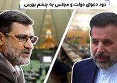 دود دعوای دولت و مجلس در چشم بورس!