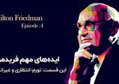 ایدههای مهم میلتون فریدمن - قسمت چهارم: تورم انتظاری و غیرانتظاری