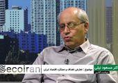 تعارض اهداف و عملکرد اقتصاد ایران