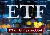 اعتبار از دست رفته دولت در ETF | بازارگردان این صندوق کیست؟