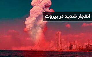 انفجار شدید در بیروت