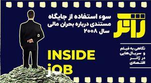 سواستفاده از جایگاه؛ مستندی دربارهی بحران مالی