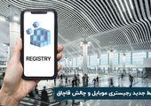رجیستر غیر حضوری موبایل : شرایط جدید رجیستری موبایل مسافری