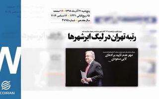 روزنامه 21آذر1398