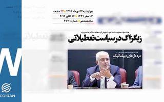 روزنامه 24مهر1398