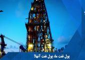 مقایسه صندوق ذخیره ارزی ایران و نروژ