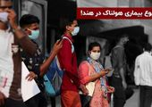 شیوع بیماری هولناک در هند!