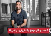 کسب و کار موفق یک ایرانی در آمریکا