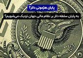 پایان هژمونی دلار؟