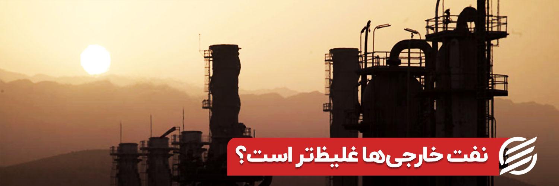اسلایدر مقایسه سود شرکت ملی نفت با ۱۰ شرکت بزرگ جهان