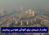 هزینه آلودگی هوا برای شهروندان تهرانی چقدر است؟