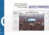 روزنامه 17دی1398