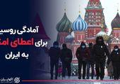 آمادگی روسیه برای اعطای امتیاز به ایران