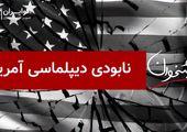 نابودی دیپلماسی آمریکا