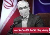 پشت پرده تولید واکسن روسی در ایران!