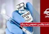 بازگشت واکسن خصوصی به رینگ