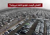 کاهش قیمت خودروهای داخلی تا 40 درصد