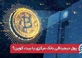 پول دیجیتال بانک مرکزی یا بیت کوین؟
