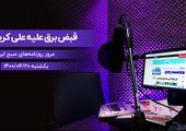قبض برق علیه علی کریمی