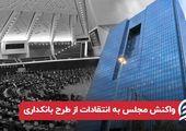 واکنش مجلس به انتقادات از طرح بانکداری