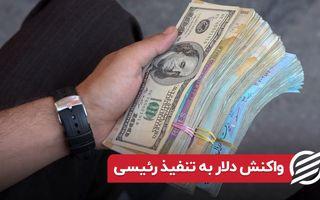 واکنش دلار به تنفیذ رئیسی