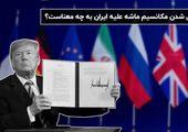 فعال شدن مکانیسم ماشه علیه ایران به چه معناست؟