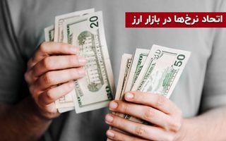 اتحاد نرخها در بازار ارز
