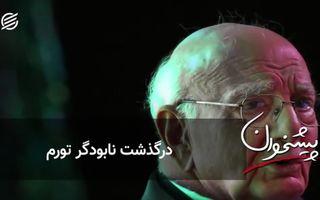 درگذشت نابودگر تورم