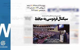 روزنامه 14آذر1398